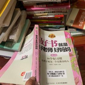 中国孩子培养计划·好书就是好老师好妈妈(教养卷)(与其给孩子金山银山,不如让孩子养成各种好习惯)