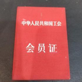 1955年中华人民共和国工会会证,布面硬壳