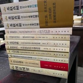 新华国际政治精品文库 十一本合售