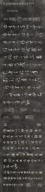 2105怀素 论书 御刻三希堂石渠宝笈法帖。乾隆15年 [1750]刻石。拓片尺寸26*110厘米。宣纸原色原大仿真。微喷复制