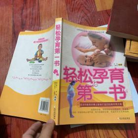 轻松孕育第一书