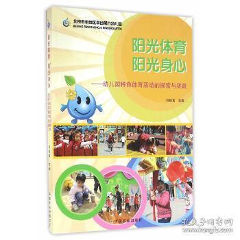 阳光体育阳光身心:幼儿园特色体育活动的探索与实践