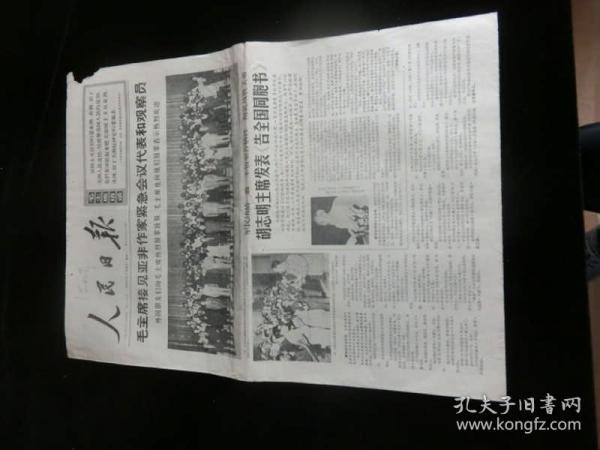 人民日报1966年7月18日