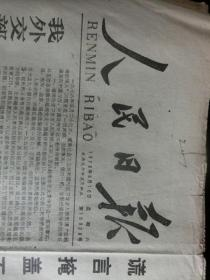 人民日报1978年6月10日