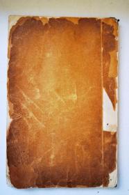 清同治年间著名书画家《周庚印谱》 原刻拓制 纸张极佳 一厚册 孤本