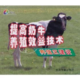 提高奶牛养殖效益技术·养殖区建设