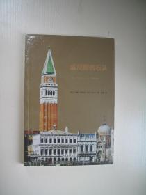 威尼斯的石头  / 山东画报出版社 / 2014-03