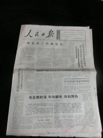 人民日报1966年7月7日