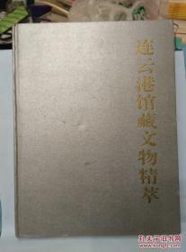 连云港馆藏文物精萃【硬精装全新正版现货】北2
