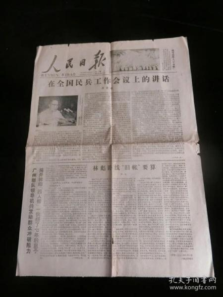 人民日报1978年8月8日