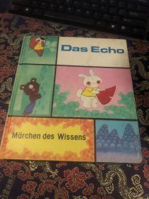 科学童话 回声 海豚出版社87年1版精装20开38页  德文