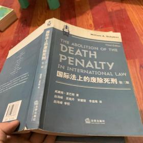 国际法上的废除死刑(第3版)