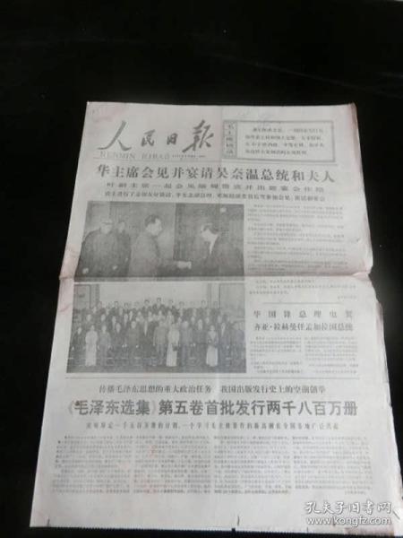 人民日报1977年4月30日