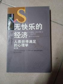 无快乐的经济:人类获得满足的心理学:社会学译丛·学术经典系列