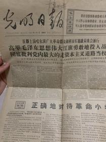 光明日报   1967年4月2日  4版