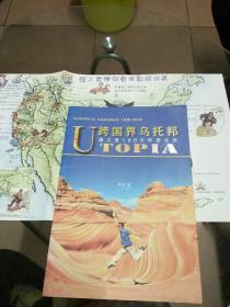 跨国界乌托邦——理工男100天环游北美(作者蒋瑜签名)带地图