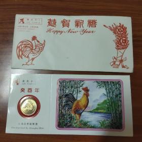 癸酉年礼品卡 生肖纪念币