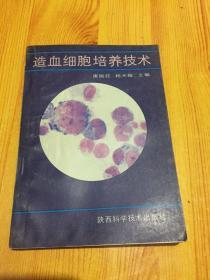 造血细胞培养技术。