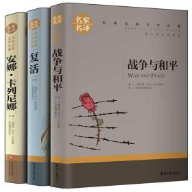 托尔斯泰三部曲 战争与和平复活书安娜卡列尼娜原著经典畅销书世