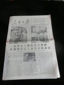 人民日报1977年4月25日