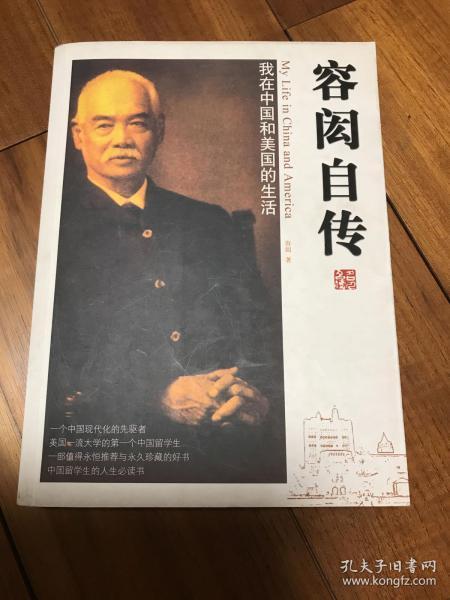 容闳自传:我在中国和美国的生活