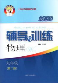 新思路辅导与训练 物理 九年级上下册9年级物理 第二版 全一册 上海初三物理同步课后训练拓展练习试题要难点归纳分析 中学教辅