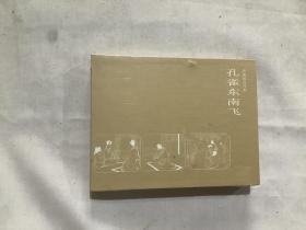 珍藏版连环画: 孔雀东南飞【【精装 盒装】