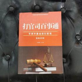 打官司百事通案例应用版 法宝网