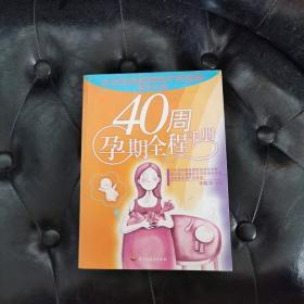 40周孕期全程手册 徐蕴华 有黄点