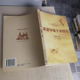 美國華裔文學研究