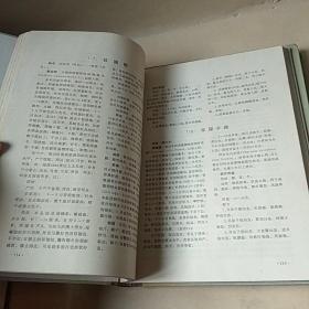 四川中药志:第一卷 .图集(两本)