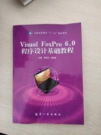 Visual FoxPro 6.0程序设计基础教程
