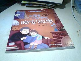 和爸爸一起读的晚安故事(温暖卷)