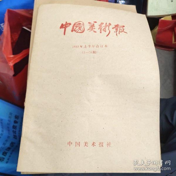 中国美术报  1989年上半年合订本  1-26期  18-2架