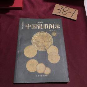 中国纸币图录:收藏与投资珍品(最新版)