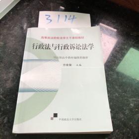 行政法与行政诉讼法(2007年修订版)(主干教材)