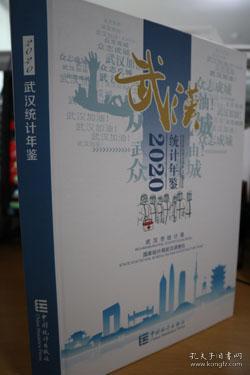 武汉统计年鉴(2020汉英对照)(精)