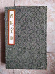 文房集宝套装(砚台、毛笔、墨锭、印章、印泥、笔架等)一盒全