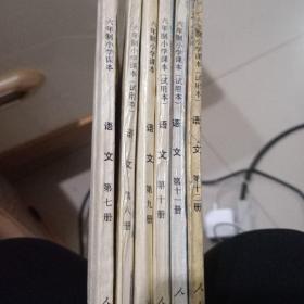 80年代小学语文课本7一12册共6本