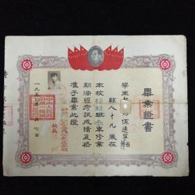 中央第一机械工业部 长春机器制造学校•1954年 毕业证!