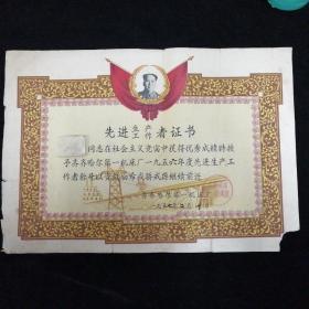 齐齐哈尔第一机床厂•1957年 先进生产工作者证