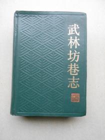 杭州掌古丛书 武林坊巷志(八)8)精装本