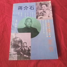 蒋介石家事家书