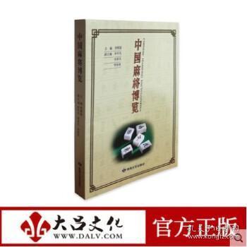 中国麻将博览
