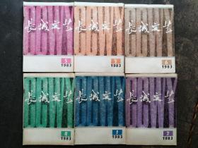 长城文艺   1983年第1-6期  6本合售
