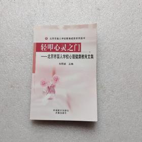 轻叩心灵之门:北京市盲人学校心理健康教育文集