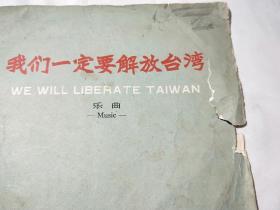 我们一定要解放台湾