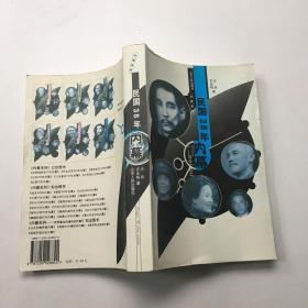 民国38年内幕——内幕系列