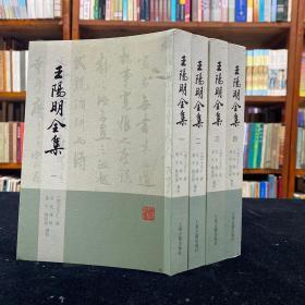 《王阳明全集》(全四册)繁体竖排四十一卷,是在旧刊《王文成公全书》三十八卷本的基础上增补编辑的。