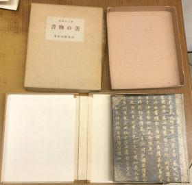 斋藤昌三【书物の美】昭和37年 限定150部 精装双重函